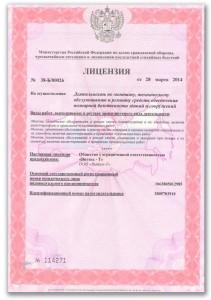 Лицензия Витязь-Т 1