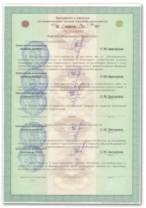 licenz-567 obor