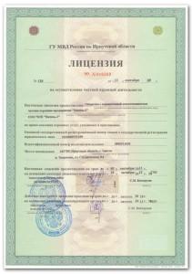licenz-v2