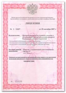 licenz-vT